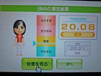 Wii Fit Plus 12月4日のBMI 20.08