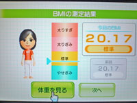 Wii Fit Plus 12月6日のBMI 20.17