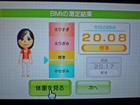 Wii Fit Plus 12月7日のBMI 20.08