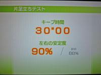 Wii Fit Plus 12月7日のバランス年齢 25歳 片足立ちテスト結果 キープ時間30