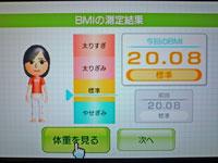 Wii Fit Plus 12月8日のBMI 20.08
