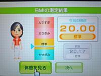 Wii Fit Plus 12月10日のBMI 20.00