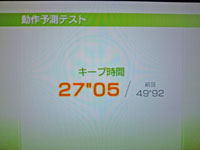 Wii Fit Plus 12月10日のバランス年齢 32歳 動作予測テスト結果 キープ時間21