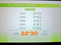 Wii Fit Plus 12月11日のバランス年齢 27歳 デュアルバランステスト結果 所要時間22