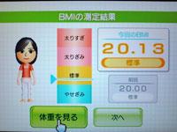 Wii Fit Plus 12月12日のBMI 20.13