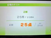 Wii Fit Plus 12月12日のバランス年齢 23歳 記憶力テスト結果 正解25問中25問 25点