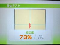 Wii Fit Plus 12月12日のバランス年齢 23歳 静止テスト結果 安定度73%