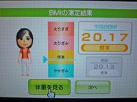 Wii Fit Plus 12月13日のBMI 20.17