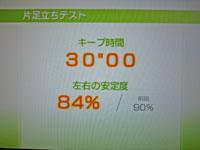 Wii Fit Plus 12月13日のバランス年齢 27歳 片足立ちテスト結果 キープ時間 30