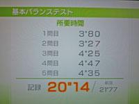 Wii Fit Plus 12月14日のバランス年齢 26歳 基本バランステスト結果 所要時間 20