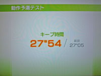 Wii Fit Plus 12月16日のバランス年齢 32歳 動作予測テスト結果 キープ時間27