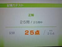 Wii Fit Plus 12月17日のバランス年齢 20歳 記憶力テスト結果 正解 25問中25問 25点