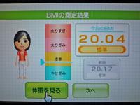 Wii Fit Plus 12月18日のBMI 20.04