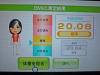 Wii Fit Plus 12月19日のBMI 20.08