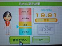 Wii Fit Plus 12月20日のBMI 19.91