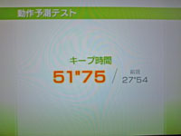 Wii Fit Plus 12月20日のバランス年齢 24歳 動作予測テスト結果 キープ時間51