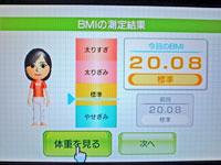 Wii Fit Plus 12月23日のBMI 20.08