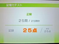 Wii Fit Plus 12月23日のバランス年齢 21歳 記憶力テスト結果 25問中25問正解 25点