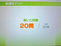 Wii Fit Plus 12月23日のバランス年齢 21歳 敏捷性テスト結果 解いた問題20問