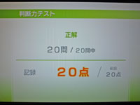 Wii Fit Plus 12月26日のバランス年齢 22歳 判断力テスト結果 20問中20問正解 20点