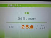 Wii Fit Plus 12月27日のバランス年齢 23歳 記憶力テスト結果 25問中25問正解 25点