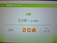 Wii Fit Plus 12月29日のバランス年齢 26歳 判断力テスト結果 20問中20問正解 20点