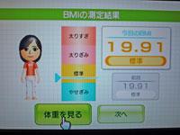 Wii Fit Plus 12月30日のBMI 19.91