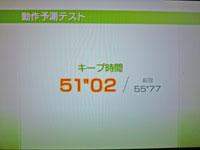Wii Fit Plus 12月30日のバランス年齢 21歳 動作予測テスト結果 キープ時間51