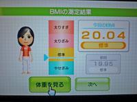 Wii Fit Plus 1月4日のBMI 20.04