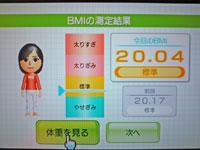 Wii Fit Plus 1月8日のBMI 20.04