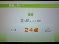 Wii Fit Plus 1月9日のバランス年齢 25歳 記憶力テスト結果25問中24問正解 24点
