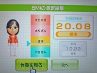 Wii Fit Plus 1月10日のBMI 20.08