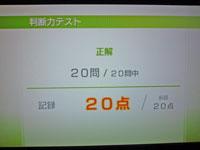 Wii Fit Plus 1月10日のバランス年齢 22歳 判断力テスト結果 20問中20問正解20点