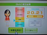 Wii Fit Plus 1月12日のBMI 20.21