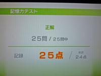 Wii Fit Plus 1月12日のバランス年齢 22歳 記憶力テスト結果 25問中25問正解 25点