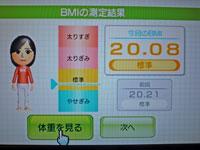 Wii Fit Plus 1月13日のBMI 20.08