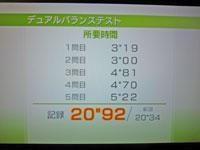 Wii Fit Plus 1月14日のバランス年齢 35歳 デュアルバランステスト結果 所要時間20