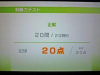 Wii Fit Plus 1月16日のバランス年齢 20歳 判断力テスト結果正解20問中20問 20点