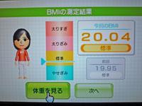 Wii Fit Plus 1月17日のBMI 20.04
