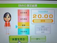 Wii Fit Plus 1月19日のBMI 20.00