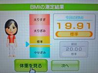 Wii Fit Plus 2011年1月21日のBMI 19.91