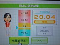 Wii Fit Plus 2011年1月26日のBMI 20.04