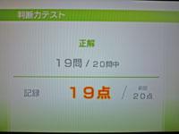 Wii Fit Plus 2011年1月26日のバランス年齢 21歳 判断力テスト結果 20問中19問正解 19点