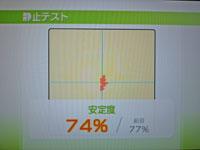 Wii Fit Plus 2011年1月29日のバランス年齢 31歳 静止テスト結果 安定度74%