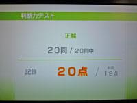 Wii Fit Plus 2011年1月30日のバランス年齢 30歳 判断力テスト結果 20問中20問正解 20点