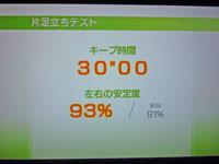 Wii Fit Plus 2011年1月31日のバランス年齢 20歳 片足立ちテスト結果 キープ時間30