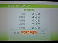 Wii Fit Plus 2011年2月3日のバランス年齢 24歳 基本バランステスト結果 所要時間23
