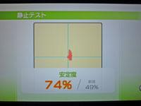 Wii Fit Plus 2011年2月4日のバランス年齢 27歳 静止力テスト結果 安定度74%