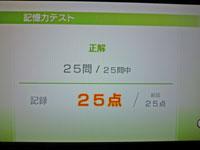 Wii Fit Plus 2011年2月7日のバランス年齢 20歳 記憶力テスト結果 25問中25問 25点