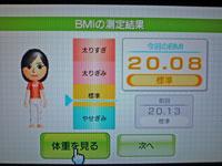 Wii Fit Plus 2011年2月8日のBMI 20.08